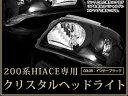 ヘッドライト本体&HIDセット 純正交換式 ブラック トヨタ ハイエース 200系 2型 前期 クリスタルヘッドライト インナーブラック 6000K 本体 ヘッドライトユニット 後付け