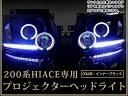 純正交換式 ブラック トヨタ ハイエース 200系 2型 前期 12連LED&イカリング内臓 プロジェクターヘッドライト インナーブラック 本体 ヘッドライトユニット 後付け