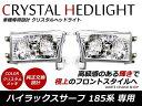 185系 ハイラックスサーフ 前期 中期 クリスタルヘッドライト 左右新品 クリスタル ヘッドライト ランクル ヘッドライト 外装 交換 インナーメッキ