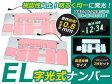 EL字光式ナンバープレート コペン L880K H14.5〜 白(ホワイト) フロント リア 極薄タイプ 【ELプレート ELシート ELナンバー】
