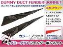 汎用 ダミーダクト ブラック メッシュ ボンネットフェンダー フェンダー バンパー ボンネット リア フロント サイド ハイクオリティー ダミー フェンダーダクト 左右