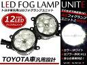 純正風 LEDフォグランプ トヨタ ヴィッツ Vitz NSP130/KSP130/NCP131 ホワイト 白 H8/H11 LEDフォグ ユニット インナーメッキ 純正交換 汎用 外装 ヘッドライト ハロゲン HID ドレスアップ