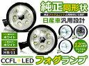 CCFLリング LEDフォグランプ キューブライダー Z12 ホワイト ブルー レッド イエロー グリーン H8/H11 日産 イカリング LED フォグ ユニ...