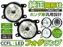 CCFLリング LEDフォグランプ フィット3 FIT3 GK3/GK4/GK5/GK6 ホワイト ブルー レッド イエロー グリーン H8/H11 ホンダ イカリング LED フォグ ユニット メッキ 純正交換 汎用 ランプ ヘッドライト ハロゲン HID ドレスアップ