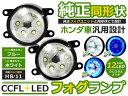 CCFLリング LEDフォグランプ フィット3/FIT3 GK3/GK4/GK5/GK6 ブルー H8/H11 ホンダ【イカリング LEDフォグ ユニット メッキ 純正交換式 汎用設計 外装 ヘッドライト ハロゲン HID ドレスアップ】