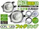 純正タイプ トヨタ汎用 CCFLリング H8/H11 16連LED内臓 フォグランプユニット 白(ホワイト) クリスタルメッキ LEDフォグライトユニット