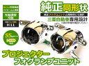 フォグランプ本体 デリカD5 2007〜HI/Lo切替対応 三菱 光軸調整可能 本体 プロジェクターレンズ バルブ 規格 H11 HID LED 相性抜群