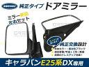 純正仕様 サイドミラー キャラバン E25 DX サイドミラー ブラック 黒 外装 日産 ニッサン  サイドドアミラー ミラー 左右セット