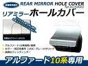 リアミラーゲートホールカバー 穴カバー アルファード 10系 ANH[MNH]10W/15W(H14.05〜