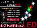 ハイエース200系 LEDシフトポジション シフトレバー シフトノブ LED ライト イルミネーション カー用品 内装 アクセサリー カスタム パーツ ルームラ...