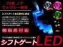 送料無料 シフトゲートLED ルームランプ トヨタ ヴォクシー/VOXY ノア/NOAH ZRR70系 青/グリーン/ピンク/ホワイト LEDイルミネーション シフトノブ シフトゲート LEDパネル ルームランプ インテリアパネル