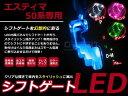 【選べるカラー4色】 エスティマ H18.1〜 50系 LEDシフトゲートイルミネーション シフトイルミ ブルー ホワイト ピンク グリーン 青 白 桃 緑 内装パーツ LED