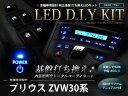 エアコン プリウス ZVW30系 LED基盤打ち替えキット LED基盤打ち換えキット イルミネーション 打替え 打換え エアコンパネル 基盤 ブルー ピンク ホワイト 白 青 LED ルームランプと合わせて