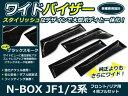 N BOX JF1 JF2 ワイドドアバイザー/サイドバイザー/ワイドバイザー フロント&リア 4Pセット