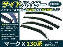 サイドバイザー/ドアバイザー マークX 13系 H21.10〜 メッキモール付