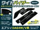 エブリィー DA64 ワイドドアバイザー/サイドバイザー/ワイドバイザー フロント&リア 4Pセット