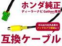 メール便送料無料 バックカメラ入力ケーブル 日産 MP310-A 日産オリジナルナビゲーション 2D...