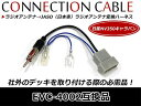 ラジオアンテナ変換ケーブル 日産ナビ用 角型 日産 セレナ H.22.11〜 EVC-4002 配線 コード ケーブル ハーネス