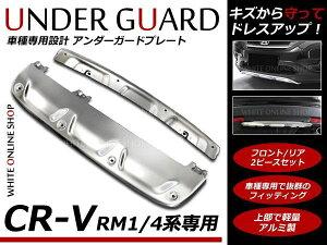 送料無料 フロント用バンパーガード CR-V CRV RM1 RM4系 フロントパンパー リアパンパー プロテクター ガード 2P アルミ製