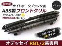 送料無料 フロント用グリル 純正黒色塗装済み B92P オデッセイ グリル RB1 RB2専用 前期/後期 スリーライングリル ブラックグリル フロントグリル アブソルート対応 黒
