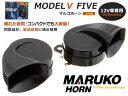 ホーンセット レクサス トヨタ スバル 日産 ホンダ ダイハツ 用流用に最適 マルコホーン MODEL V FIVE レクサス純正採用モデル 丸子警報機 12V車専用 クラクション MARUKO HORN