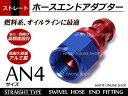 フィッティング ホースエンド AN4 ストレート 約7.0mm〜8.7mm クランクタイプ ANタイプ【冷却系 オイルクーラー インタークーラー エアクリーナー レッド ブルー 赤/青 RED/BLUE HORSE 車 自動車 部品 接続】