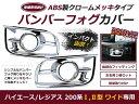 200系 ハイエース ワイド用 フォグランプ メッキカバー トリム ライト フォグ クローム ワイドボディー