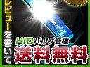 HID 交換用バルブ H1 H3/H3C H4 H7 H8 ...
