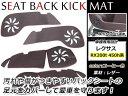 送料無料 車内 リアシートカバー LEXUS レクサスRX200t 450h リアシートバックカバー コーヒー色 キックマット ガード 4P バックシートカバー 背面カバー フロアマットとの相性抜群