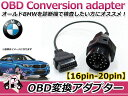 BMW 汎用 16ピン → 20ピン OBD2変換アダプタ OBD 診断機 変換ケーブル 変換コネクター カプラー コード 配線 検査 メンテナンス