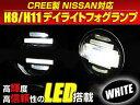 デイライト内蔵 LEDフォグランプ 左右セット キャラバン E25 日産 ホワイト 白 青 H8/H11バルブ対応 純正交換用 【フォグユニット HIDキット 等 ヘッドライトとの相性抜群】