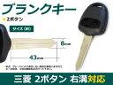 メール便送料無料 三菱 パジェロミニ 用 合鍵 ブランクキー...