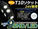 送料無料 LEDライト T10 9連 ホワイト 白 24V LED球 LEDライト トラック バス デコトラ ダンプ カラーバルブ ウェッジ球 電球 ポジション球 スモール ウインカー バックランプ カーテシ ナンバー灯 ドレスアップ イルミネーション HIDフルキット キセノン等多数取扱有