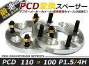 PCDチェンジャー 4穴 PCD110-100 M12-P1.5 15mm 2枚 変換 ホイール スペーサー ワイトレ ナット ワイドスペーサー タイヤ ホイール アルミ 鍛造 オフセット タイヤ 2個
