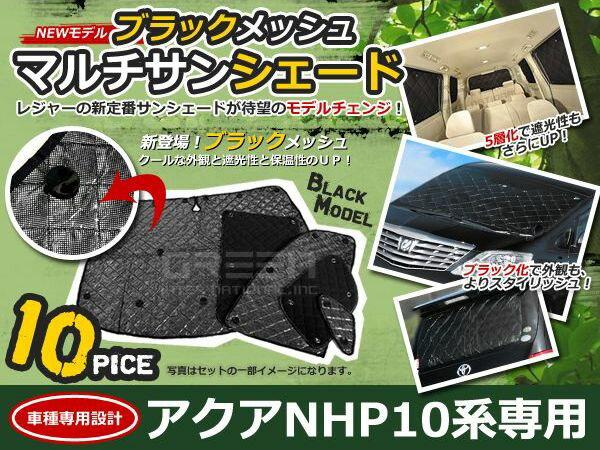 マルチサンシェード アクア/AQUA NHP10...の商品画像