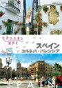 【ポイント10倍】世界ふれあい街歩き スペイン コルドバ・バレンシア (本編88分)[PCBE-54132]【発売日】2013/11/20【DVD】