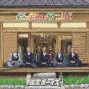 其它 - 【ポイント10倍】極楽ボーイズ/ぶっせんサンバ[AVCD-48725]【発売日】2013/11/6【CD】