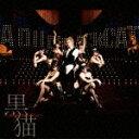 【ポイント10倍】Acid Black Cherry/黒猫 〜Adult Black Cat〜 (初回生産限定盤)[AVCD-32230]【発売日】2013/11/20【CD】