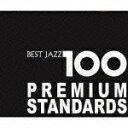 【ポイント10倍】(V.A.)/新ベスト・ジャズ100 プレミアム・スタンダーズ[TYCJ-85001]【発売日】2013/12/25【CD】