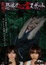 【ポイント10倍】実録!!恐怖の心霊スポット 櫻井りか&鈴木ゆき (本編60分+特典5分)[EXSW-1]【発売日】2014/3/4【DVD】