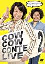 【送料無料&ポイント10倍】COWCOW CONTE LIVE2/COWCO