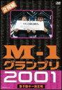 【送料無料&ポイント10倍】M-1グランプリ2001完全版〜そして伝説は始まった〜/中川家・ハリガネ...