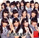 【送料無料&ポイント10倍】絶滅黒髪少女 Type-B【CD+DVD】/NMB48