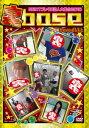 【送料無料&ポイント10倍】裏base NEXTブレイク芸人大集合2010/ガリガリガリクソン、ハムほか