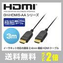 【送料無料&PT2倍】スリム HDMIケーブル typeA-typeA 3m/GH-HDMIS-AA3M グリーンハウス