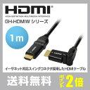 【送料無料&PT2倍】HDMIケーブル スイングコネクタ typeA-typeA 1m/GH-HDMIW-1M グリーンハウス