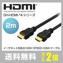 【送料無料&PT2倍】HDMIケーブル 2m (Ver.1.4)/GH-HDMI-2M4 グリーンハウス