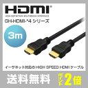 【送料無料&PT2倍】HDMIケーブル 3m (Ver.1.4)/GH-HDMI-3M4 グリーンハウス