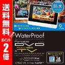 【送料無料&PT2倍】お風呂で!キッチンで!アウトドアで!9型フルセグTV内蔵 防水ポータブルDVDプレーヤー ホワイト/GH-PDV9DWT-WH グリーンハウス