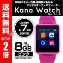 【送料無料&PT2倍】腕時計で写真や動画が見れる!MP3プレーヤー KANA Watch (8GB) ピンク/GH-KANAWH-8PK グリーンハウス